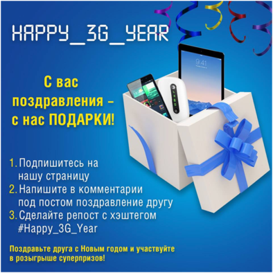 Happy 3G Year от Интертелеком